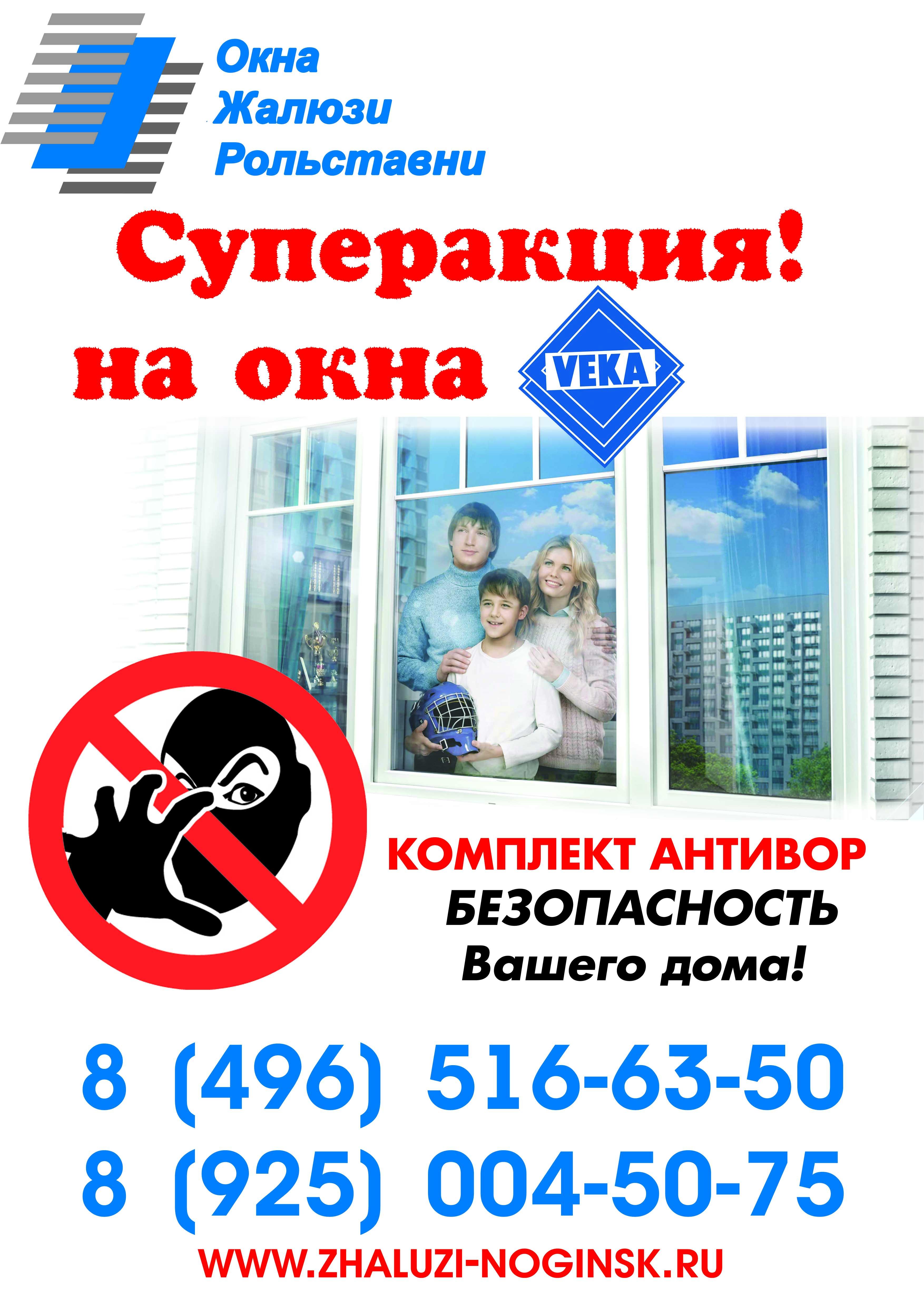 Акция: Комплект от Veka АНТИВОР – Ваш дом в надежных руках!