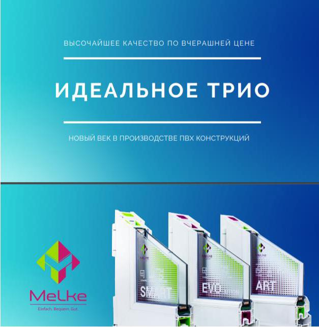 Высокое качество от Melke